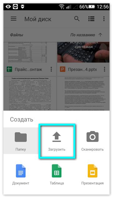 Загрузить Google Disk