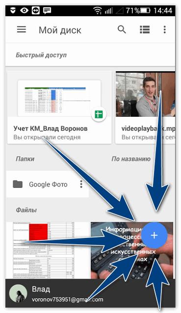 Загрузить в Google Drive