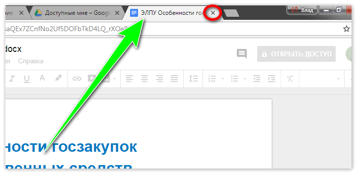 Закрыть вкладку Google Drive