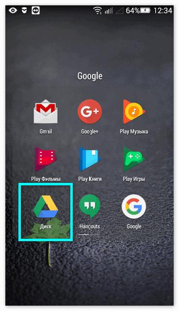 Значек Google Drive
