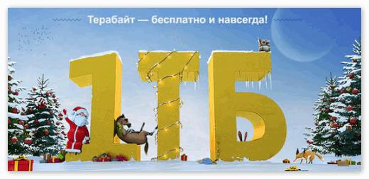 1 теребайт для облака Mail.Ru