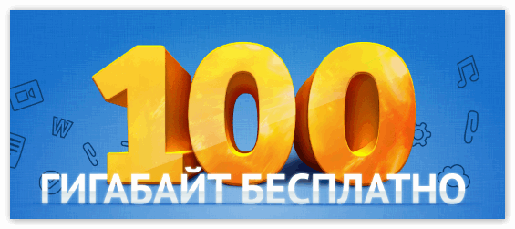 100 гб бесплатно на облаке Майл.Ру