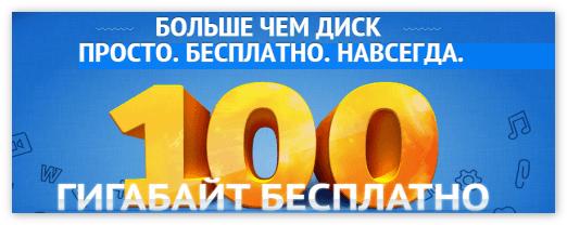 100 гб по акции в облаке Mail ru