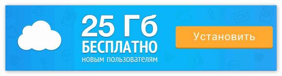 25 ГБ бесплатно от облака Mail.Ru