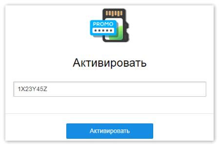 Активировать промокод Mail диска