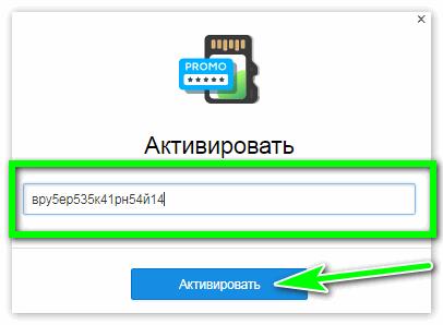 Активировать промокод в облаке Mail.Ru
