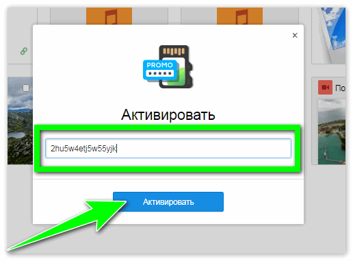 Активировать промоукод облака Mail.Ru