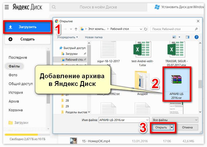Архив в Яндекс Диск