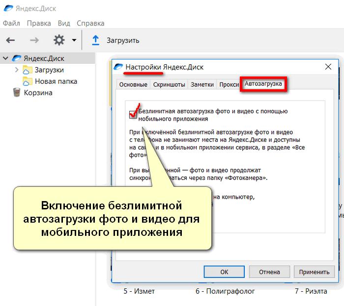 Безлимитная загрузка в Яндекс Диск
