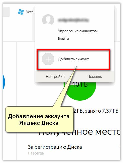 Добавление аккаунта Яндекс Диска