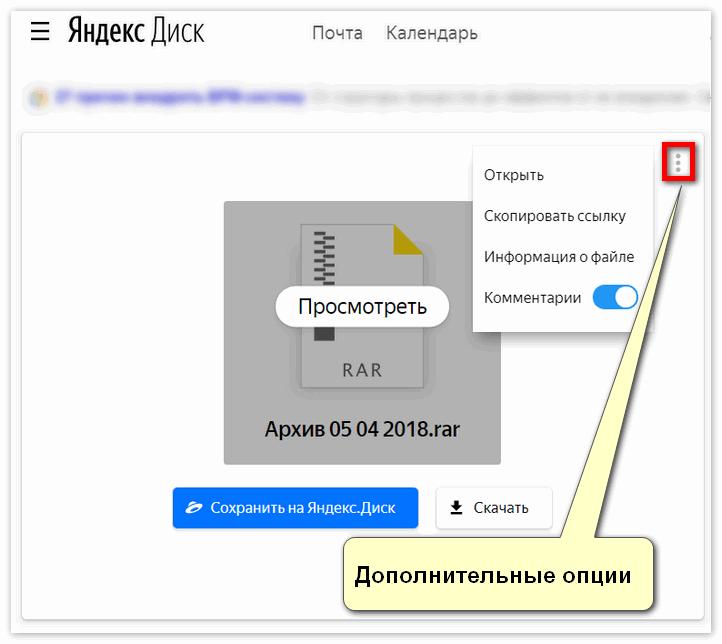 Дополнительные опции по ссылке Яндекс Диска