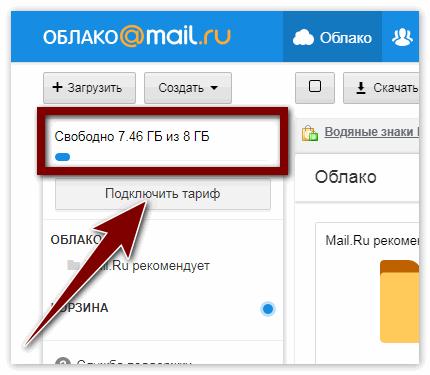 Доступоно места в Облаке Mail.Ru