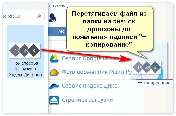 Файл на дропзону Яндекс Диск