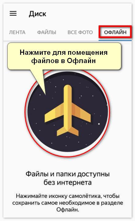 Файлы в Офлайн в Яндекс Диске