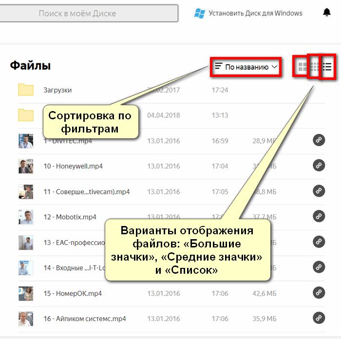 Фильтры и списки в Яндекс Диск