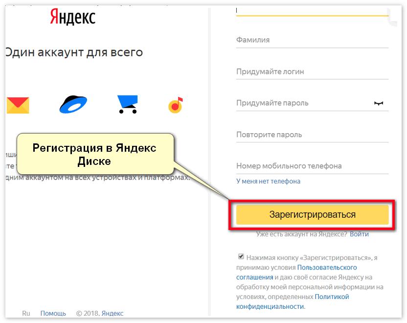 Форма регистрации в Яндекс Диске