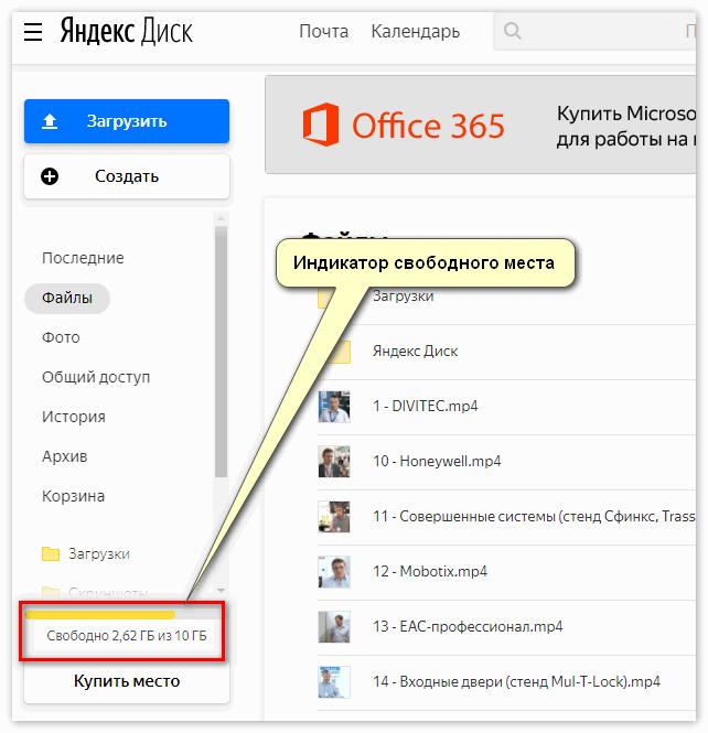 Индикатор свободного места Яндекс Диска