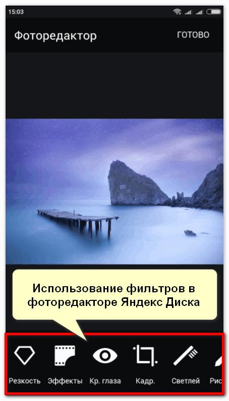 Использование фильтров в фоторедакторе Яндекс Диска