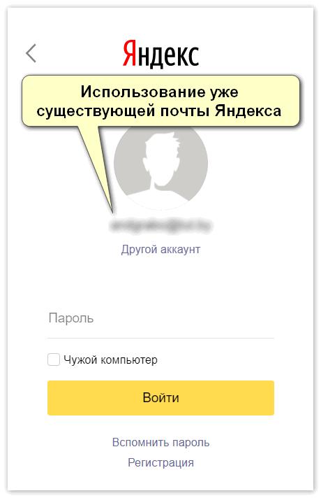 Использование уже существующей почты Яндекса