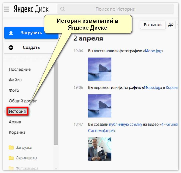 История в Яндекс Диске