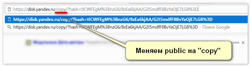 Измененная ссылка на файл с Яндекс Диск