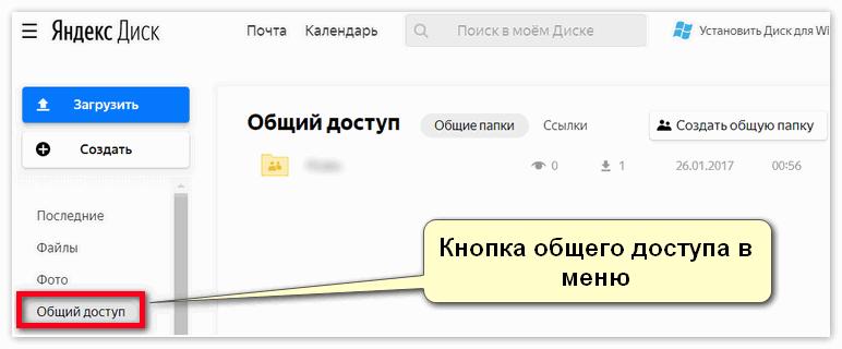 Кнопка общего доступа в меню Яндекс Диска
