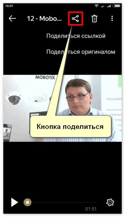Кнопка поделиться в Андроид Яндекс Диск