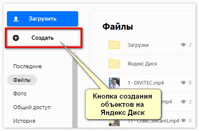 Кнопка создания объектов на Яндекс Диск