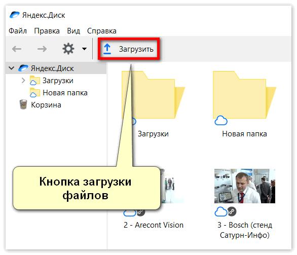Кнопка загрузить в Яндекс Диск