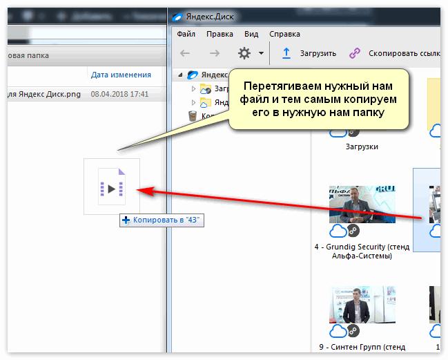 Копирование перетягиванием из Яндекс Диск