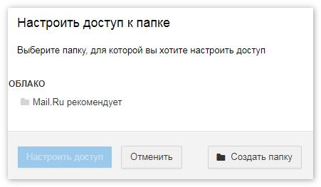 Настройки доступа на Mail диск