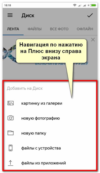 Навигация по Яндекс Диск
