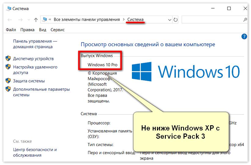 Не ниже Windows XP с Service Pack 3 для Яндекс Диск