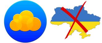 Облако-Майл.Ру-не-скачивает-файлы-в-Украине