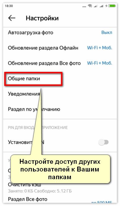 Общий доступ на Андроид в Яндекс Диск