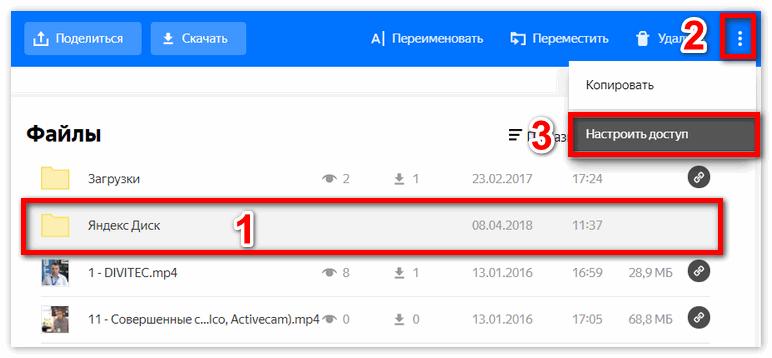 Общий доступ папки Яндекс Диск