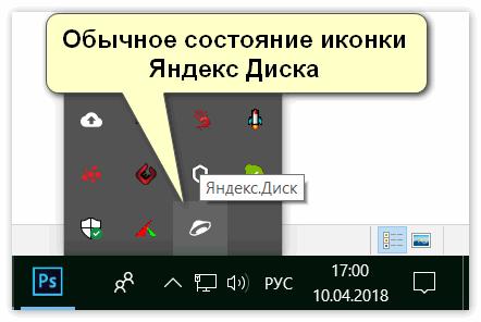 Обычное состояние иконки Яндекс Диск