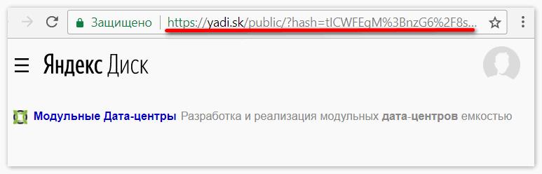Оригинальная ссылка на Яндекс Диск