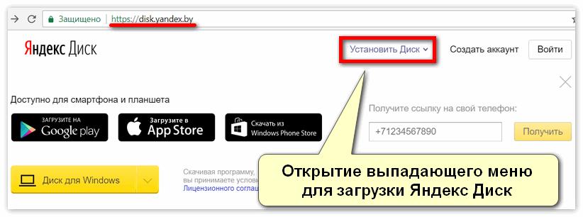 Открытие выпадающего меню Яндекс Диск
