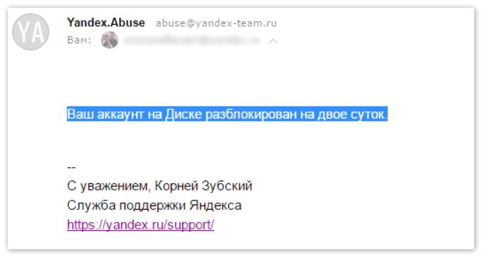 Ответ техподдержки Яндекс