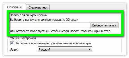 Папка для синхронизации с Облаком Майл.Ру