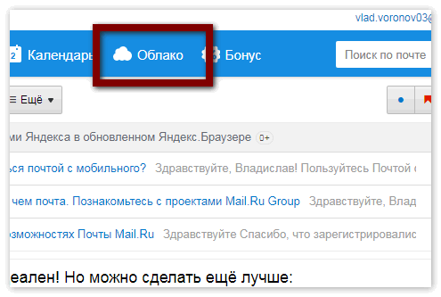 Перейти в Облако Mail.Ru