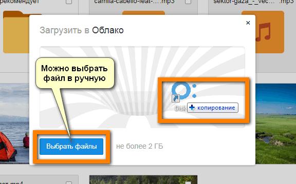 Перетащить файл в Mail диск