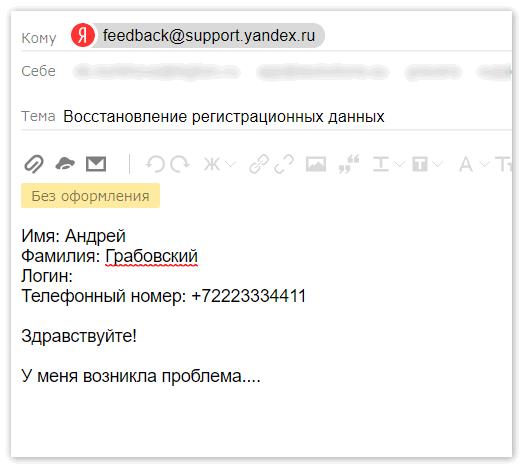 Письмо в техподдержку Яндекс