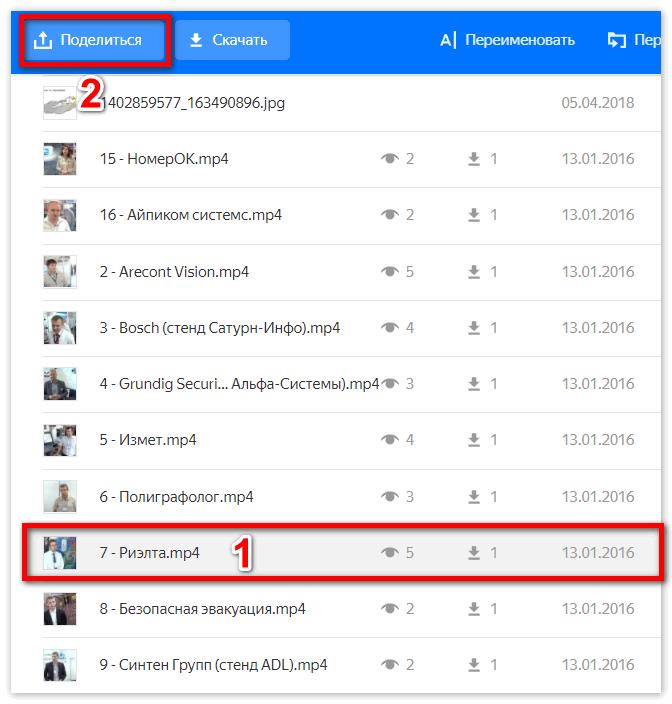 Поделиться файлом в десктопном Яндекс Диск