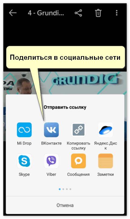 Поделиться в социальные сети в Яндекс ДИск