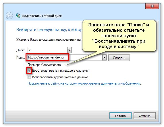 Подключение Яндекс Диск как сетевой диск