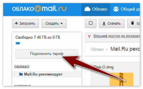 Подключить тариф в Mail ru
