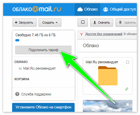 Подключить тариф в облаке Mail.Ru
