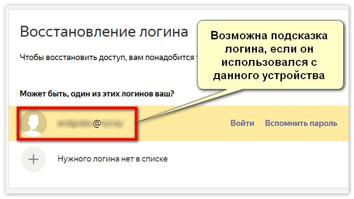 Подсказка логина Яндекс Диск